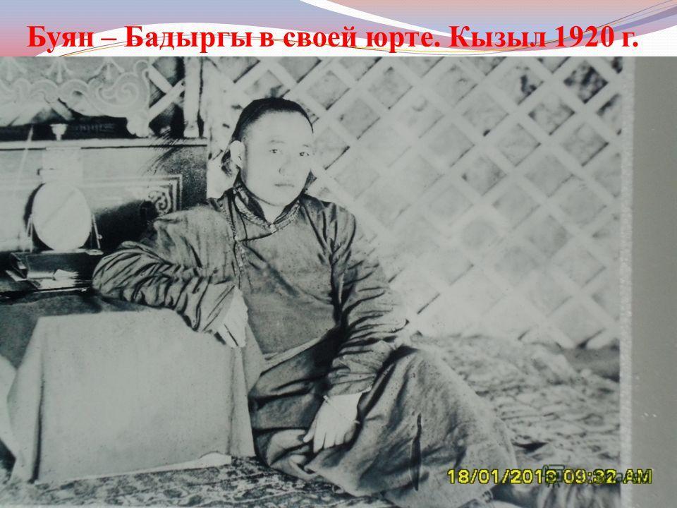 Буян – Бадыргы в своей юрте. Кызыл 1920 г.