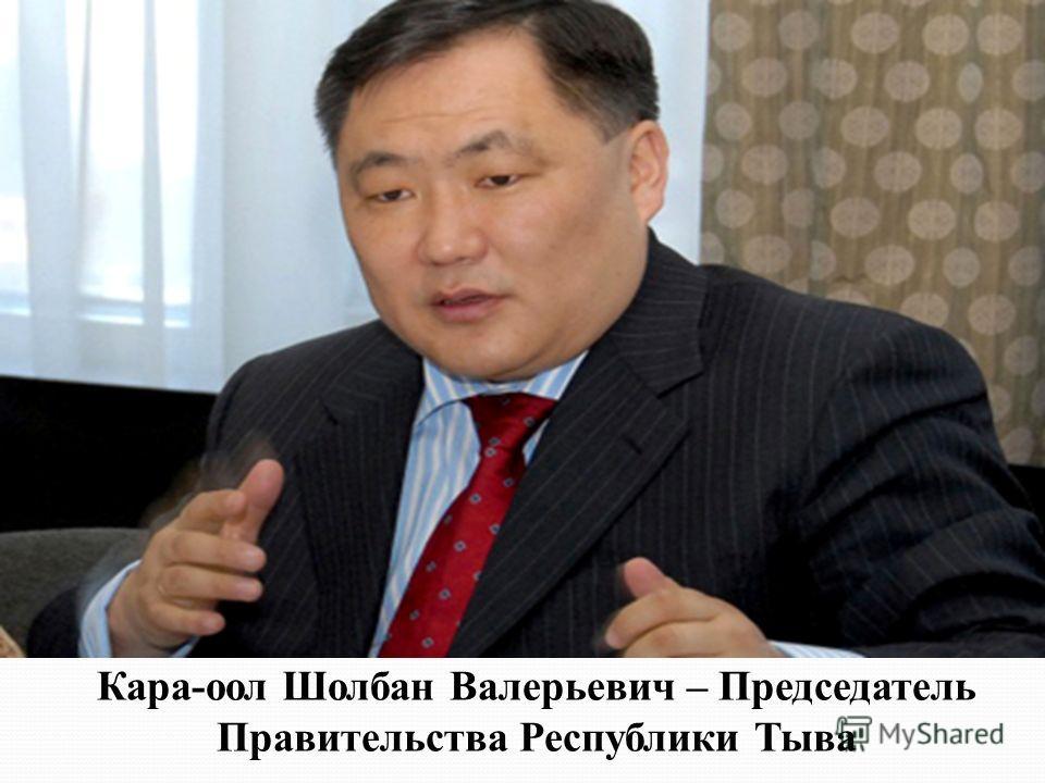 Кара-оол Шолбан Валерьевич – Председатель Правительства Республики Тыва