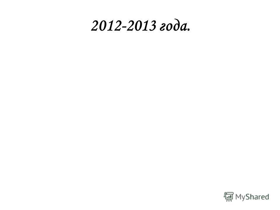 2012-2013 года.