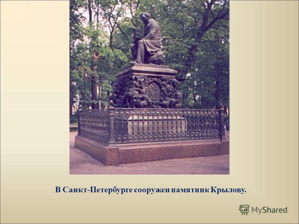 В Санкт-Петербурге сооружен памятник Крылову.