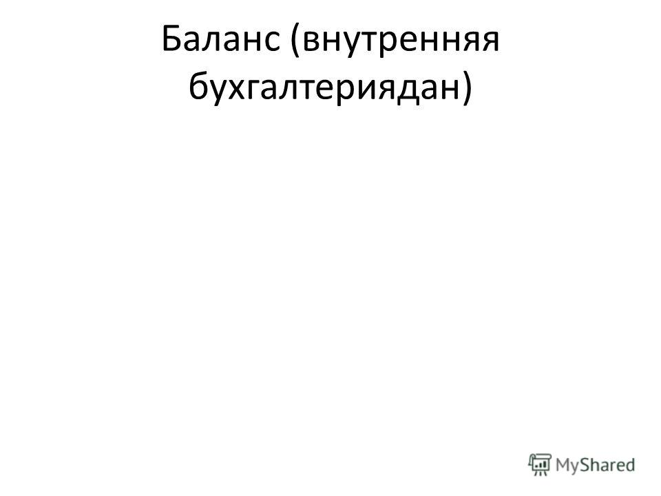 Баланс (внутренняя бухгалтериядан)