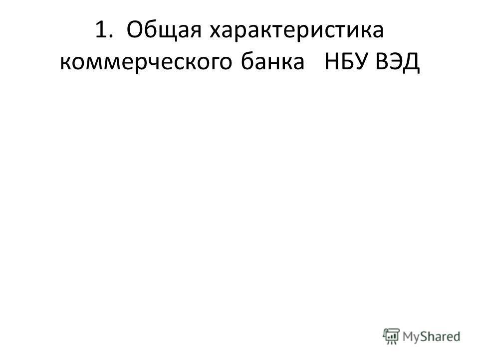 1. Общая характеристика коммерческого банка НБУ ВЭД