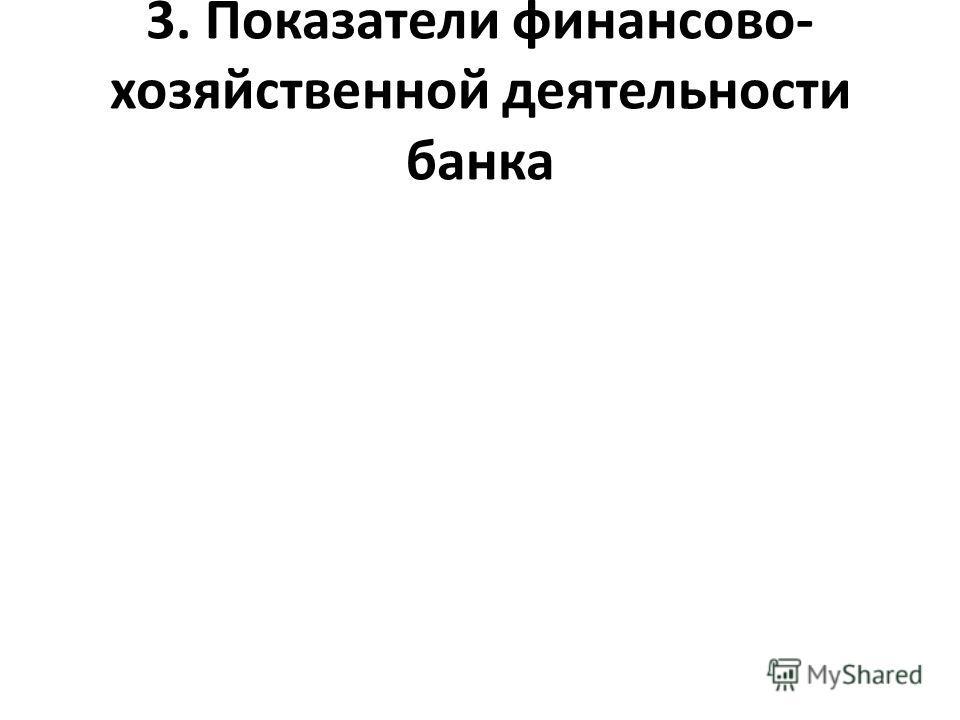 3. Показатели финансово- хозяйственной деятельности банка