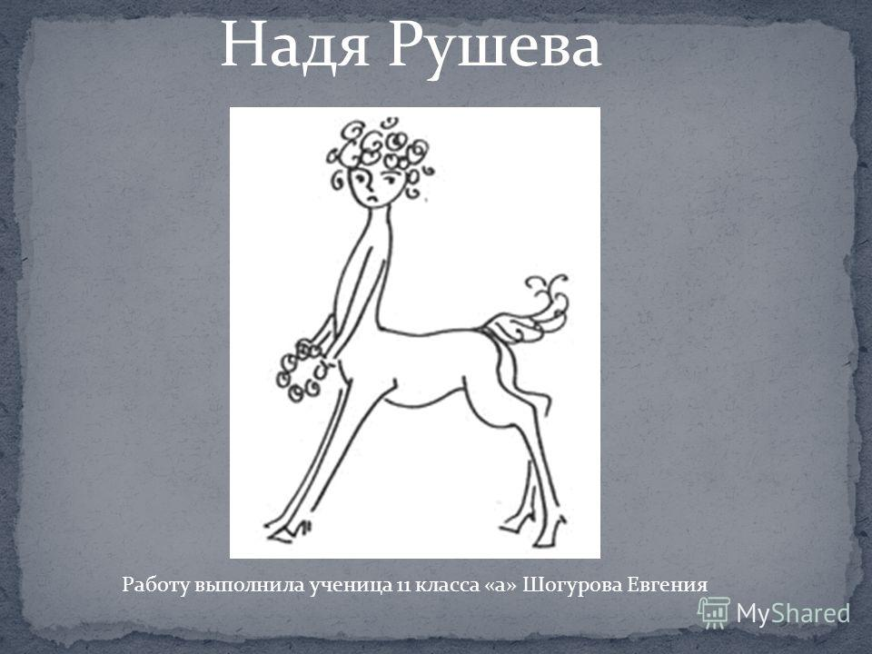 Надя Рушева Работу выполнила ученица 11 класса «а» Шогурова Евгения