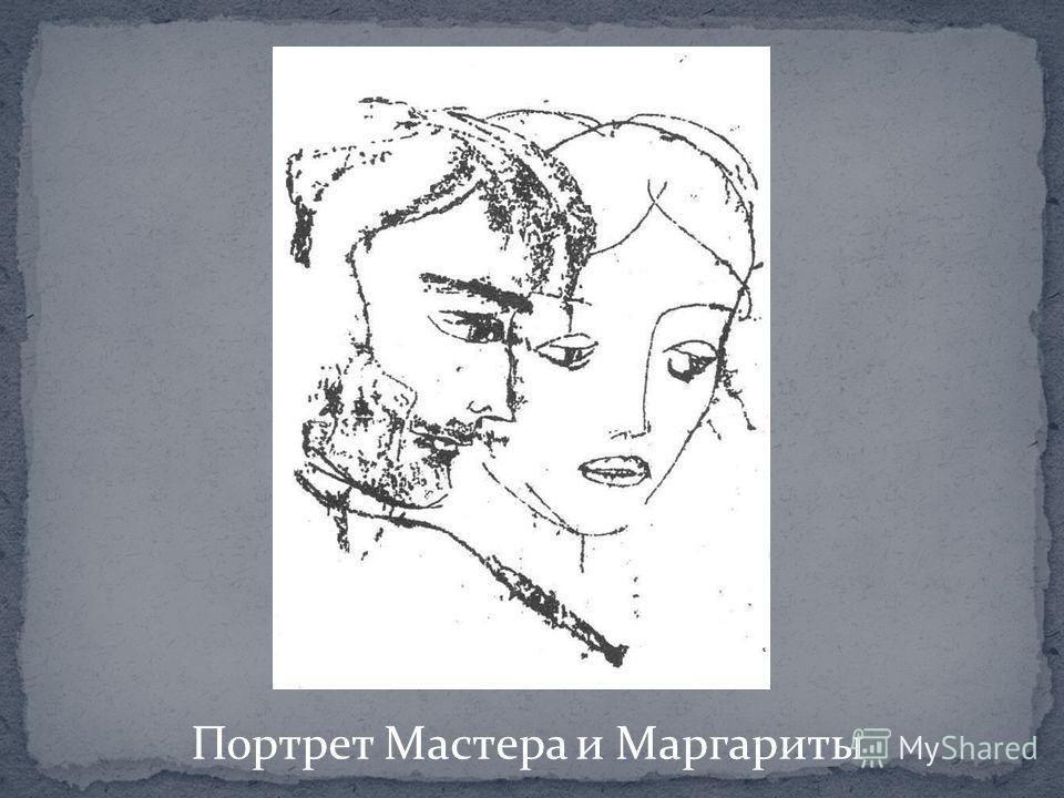 Портрет Мастера и Маргариты