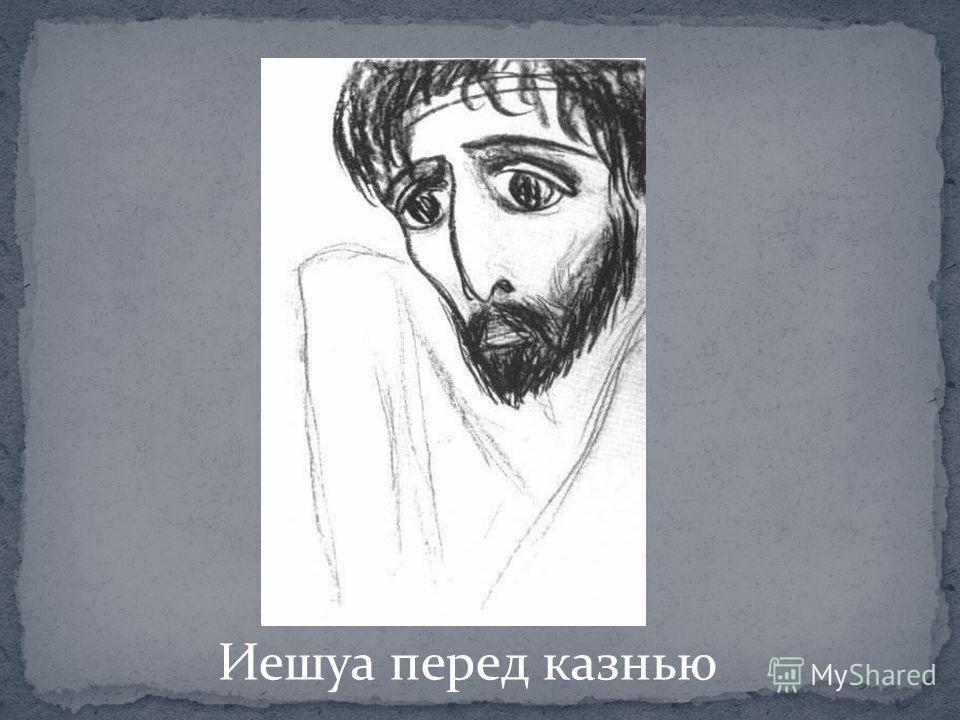 Иешуа перед казнью