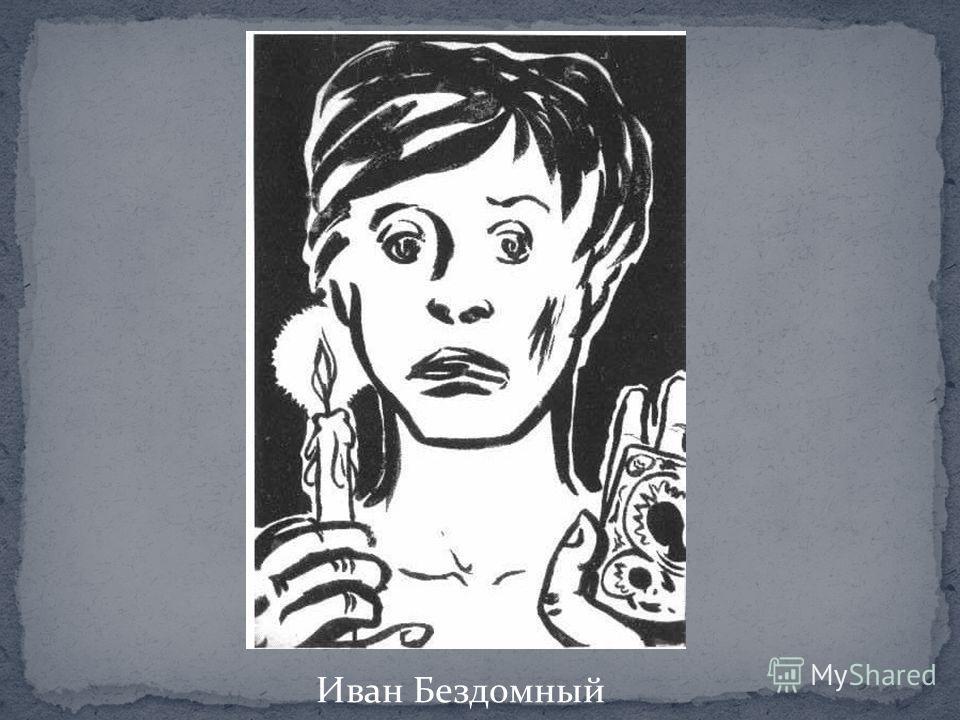 Иван Бездомный