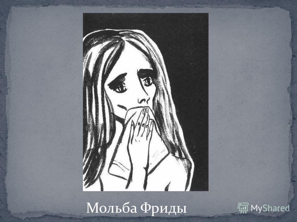 Мольба Фриды