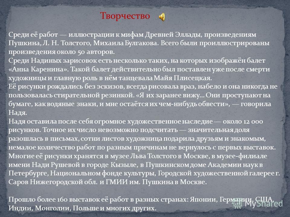 Творчество Среди её работ иллюстрации к мифам Древней Эллады, произведениям Пушкина, Л. Н. Толстого, Михаила Булгакова. Всего были проиллюстрированы произведения около 50 авторов. Среди Надиных зарисовок есть несколько таких, на которых изображён бал