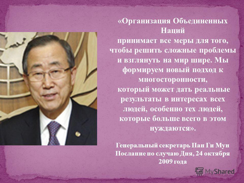 Согласно Уставу, в своей деятельности Согласно Уставу, в своей деятельности Организация Объединенных Наций преследует четыре цели: преследует четыре цели: поддерживать международный мир и безопасность; развивать дружественные отношения между нациями;