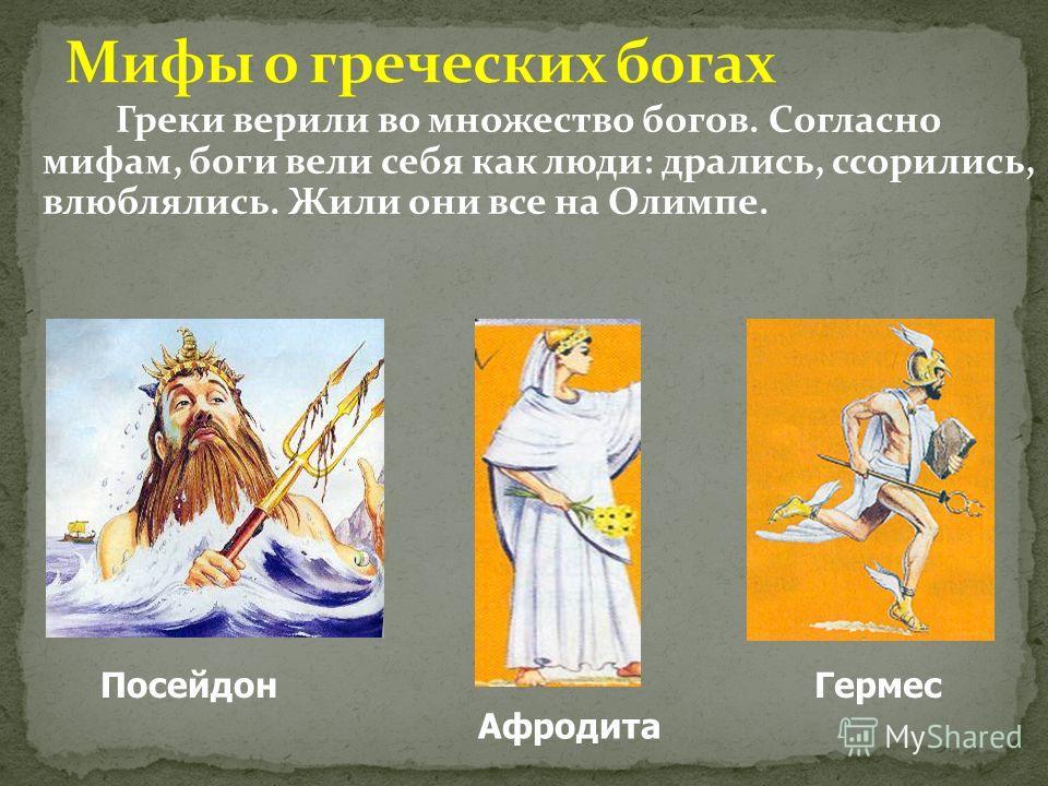 Греки верили во множество богов. Согласно мифам, боги вели себя как люди: дрались, ссорились, влюблялись. Жили они все на Олимпе. ПосейдонГермес Афродита