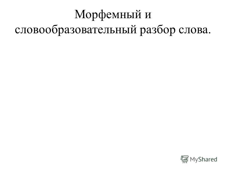 Морфемный и словообразовательный разбор слова.