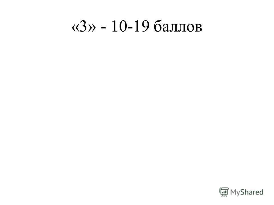«3» - 10-19 баллов