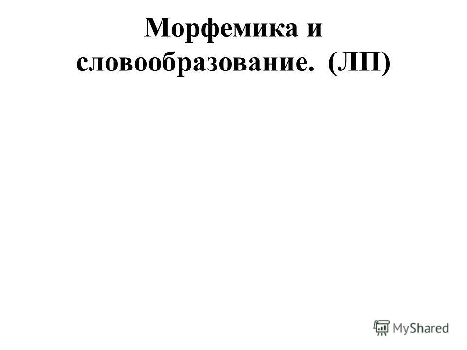 Морфемика и словообразование. (ЛП)