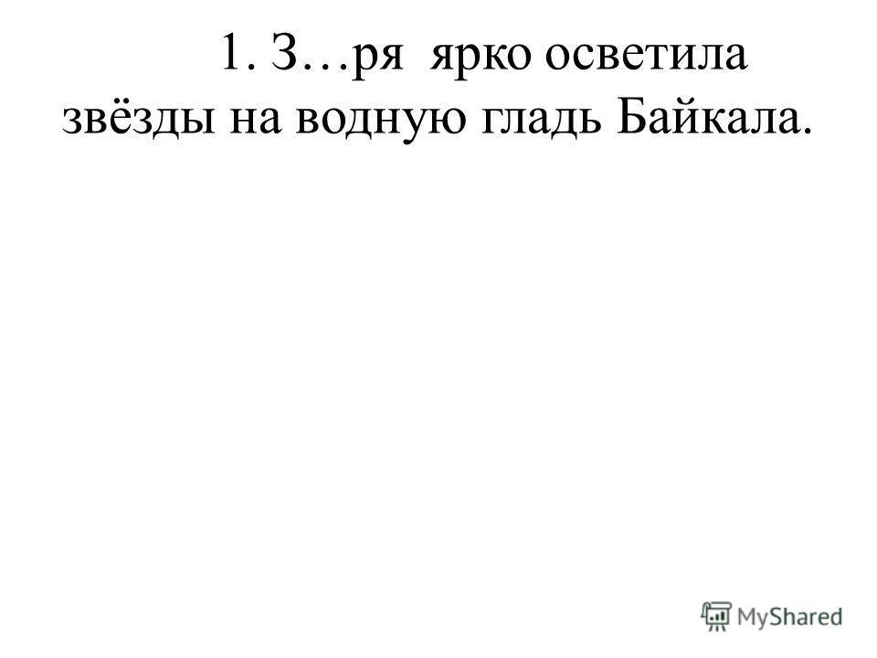 1. З…ря ярко осветила звёзды на водную гладь Байкала.