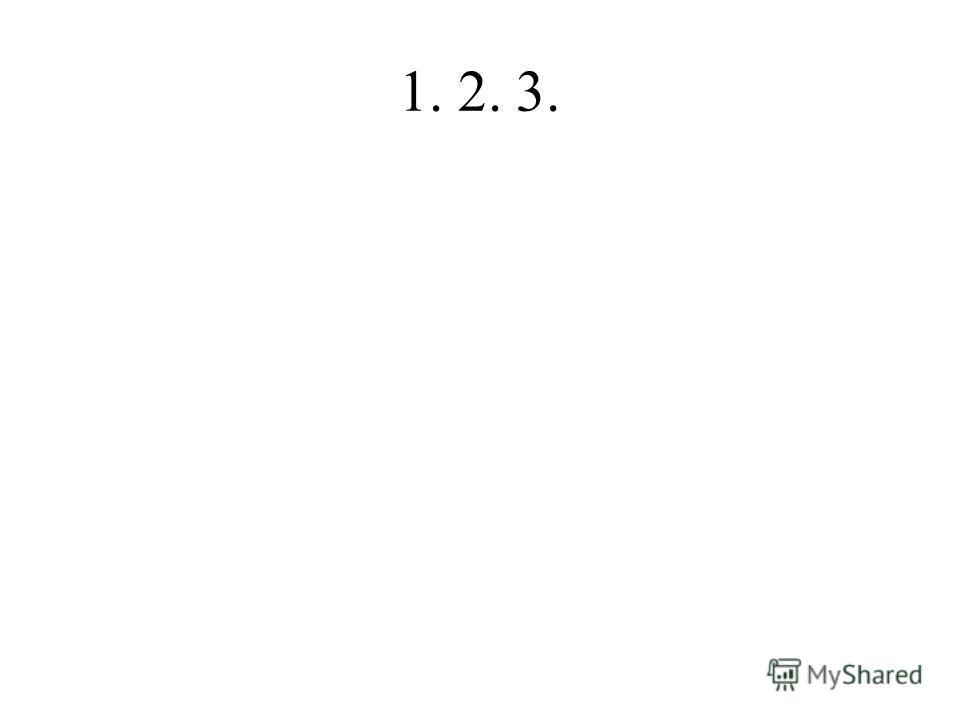 1. 2. 3.