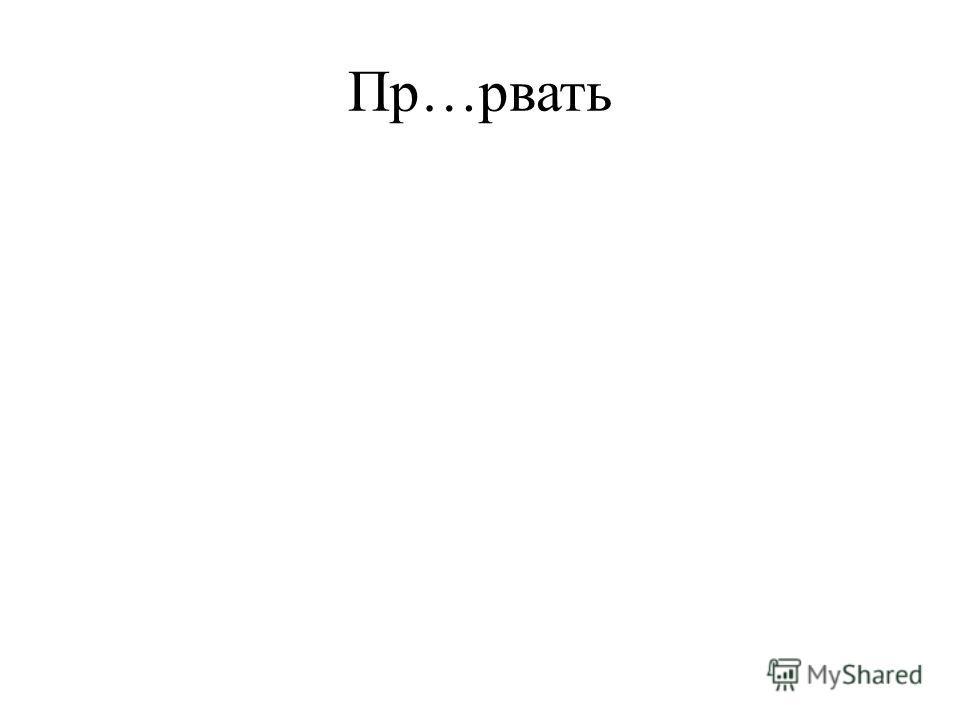 Пр…рвать