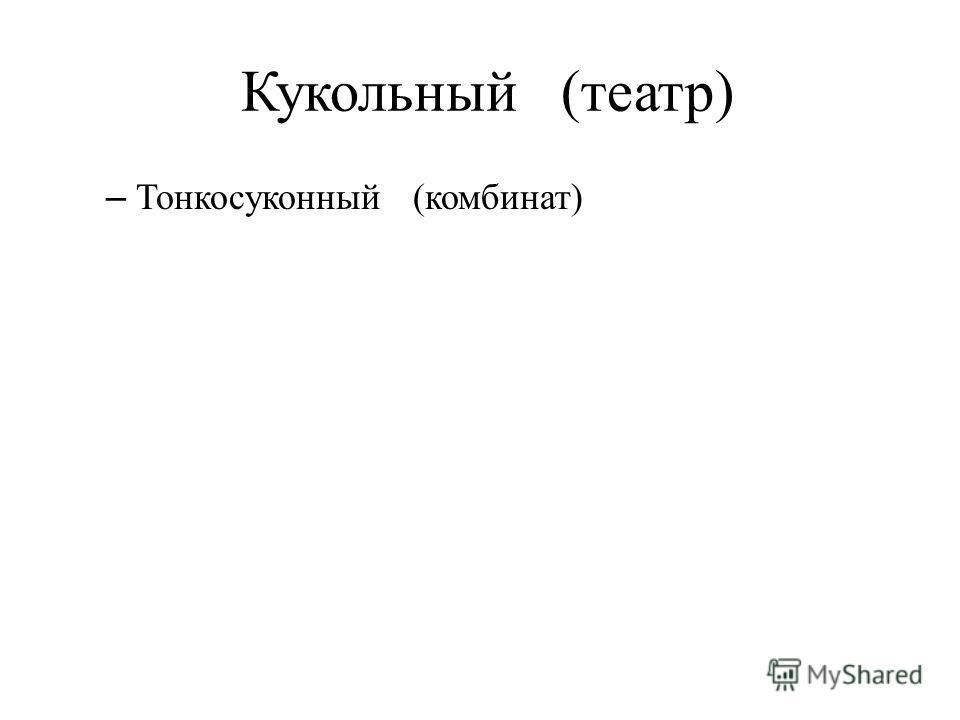 Кукольный (театр) – Тонкосуконный (комбинат)
