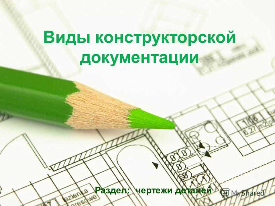 Page 1 Виды конструкторской документации Раздел: чертежи деталей