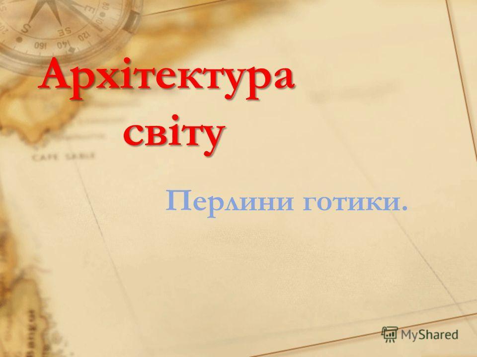 Архітектура світу Перлини готики.