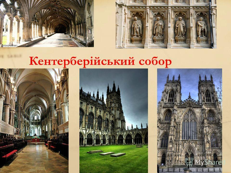 Кентерберійський собор