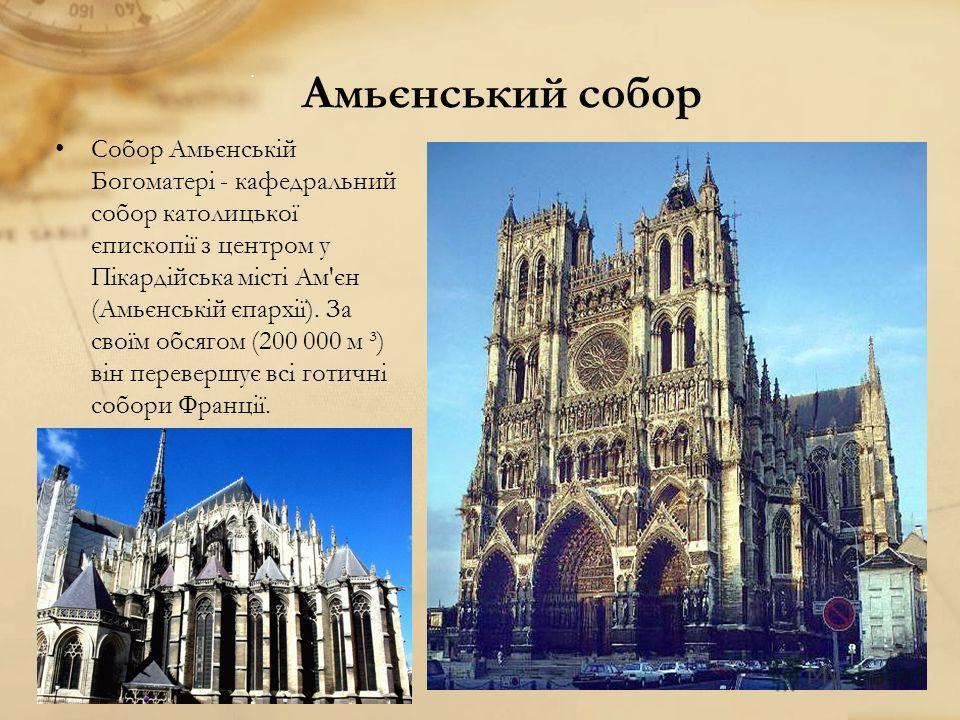 . Собор Амьєнській Богоматері - кафедральний собор католицької єпископії з центром у Пікардійська місті Ам'єн (Амьєнській єпархії). За своїм обсягом (200 000 м ³) він перевершує всі готичні собори Франції.