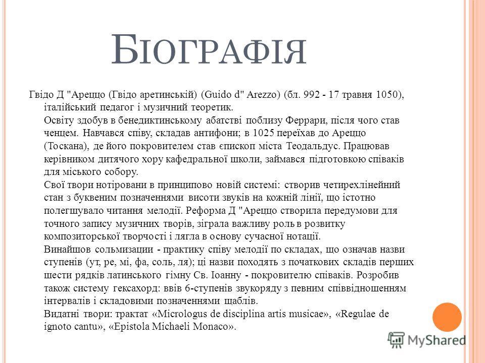 Б ІОГРАФІЯ Гвідо Д