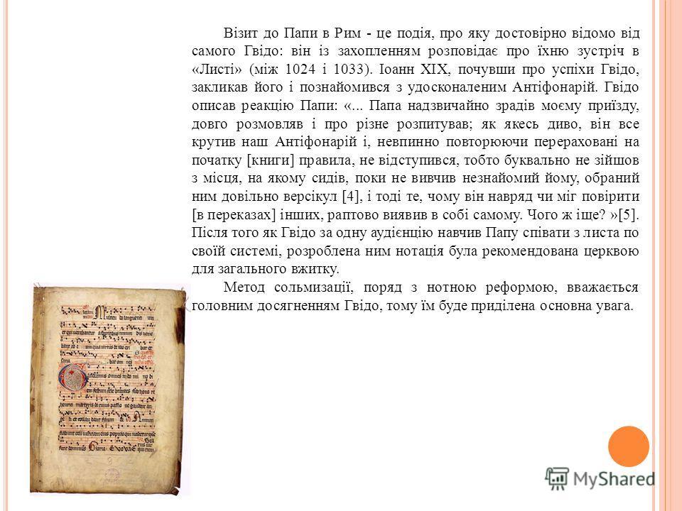 Візит до Папи в Рим - це подія, про яку достовірно відомо від самого Гвідо: він із захопленням розповідає про їхню зустріч в «Листі» (між 1024 і 1033). Іоанн XIX, почувши про успіхи Гвідо, закликав його і познайомився з удосконаленим Антіфонарій. Гві