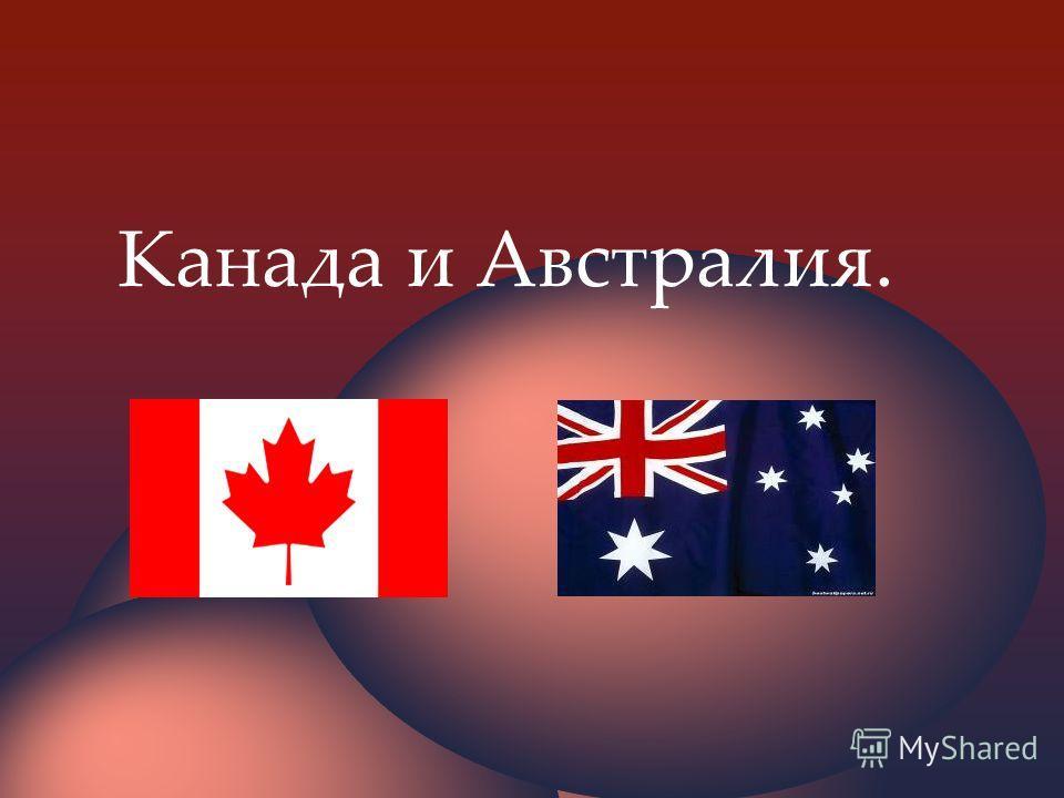 Канада и Австралия.