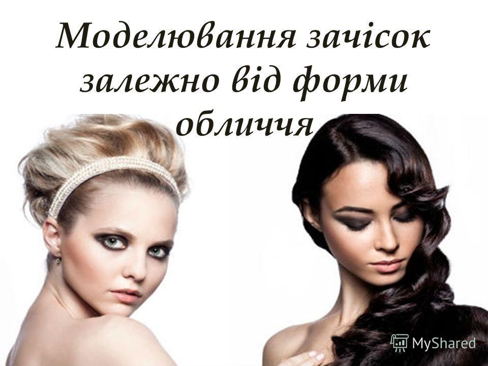 Моделювання зачісок залежно від форми обличчя