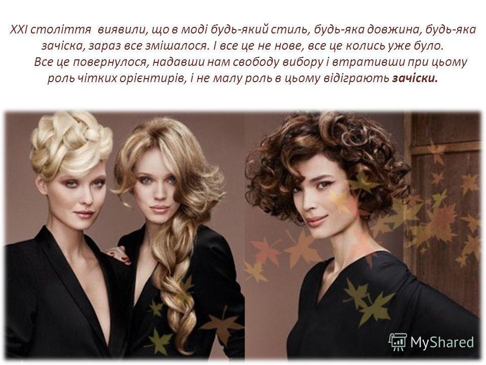 XXI століття виявили, що в моді будь-який стиль, будь-яка довжина, будь-яка зачіска, зараз все змішалося. І все це не нове, все це колись уже було. Все це повернулося, надавши нам свободу вибору і втративши при цьому роль чітких орієнтирів, і не малу