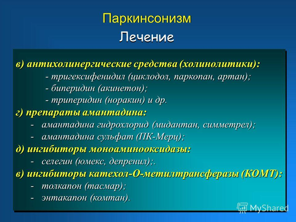48 в) антихолинергические средства (холинолитики): - тригексифенидил (циклодол, паркопан, артан); - тригексифенидил (циклодол, паркопан, артан); - биперидин (акинетон); - биперидин (акинетон); - триперидин (норакин) и др. - триперидин (норакин) и др.