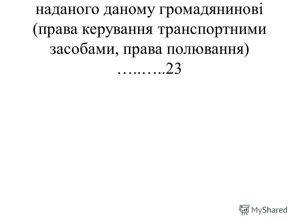 Позбавлення спеціального права, наданого даному громадянинові (права керування транспортними засобами, права полювання) …..…..23