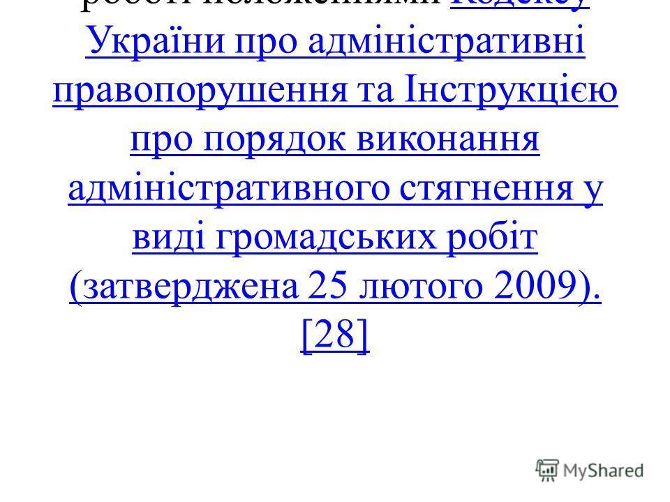 Контроль за виконанням цього виду стягнення покладається на кримінально-виконавчу інспекцію, яка керується у своїй роботі положеннями Кодексу України про адміністративні правопорушення та Інструкцією про порядок виконання адміністративного стягнення