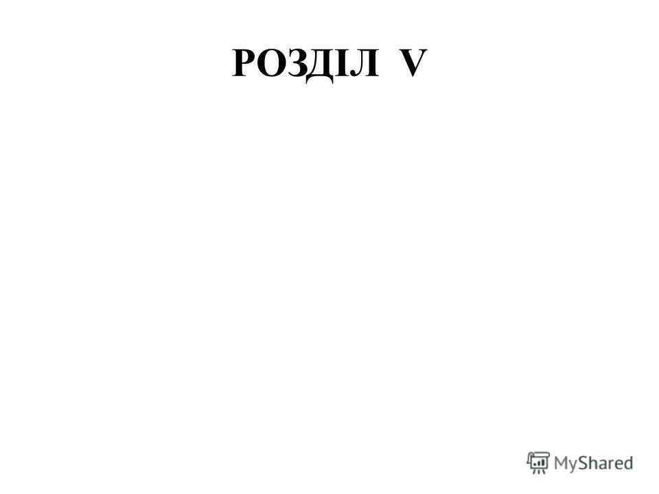РОЗДІЛ V