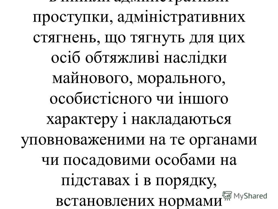 Проблема правопорушень неповнолітніх є і залишається однією з актуальних проблем українського суспільства, яка потребує нагальної розробки та вирішення. Адміністративна відповідальність – це застосування до осіб, які вчинили адміністративні проступки