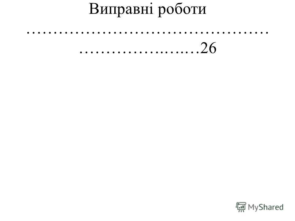 Виправні роботи ……………………………………… …………….….…26