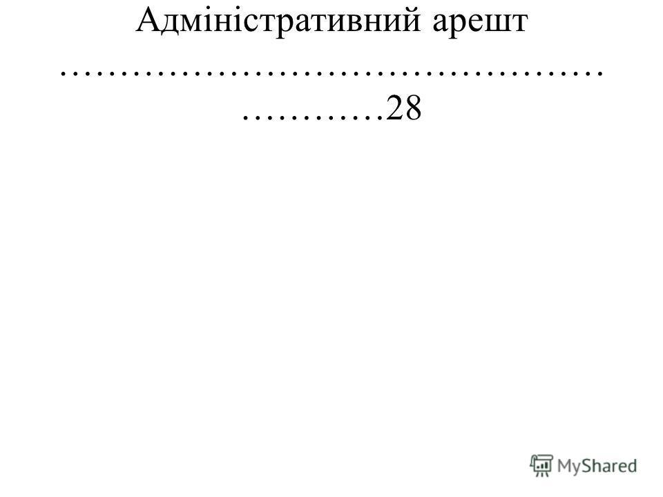 Адміністративний арешт ……………………………………… …………28