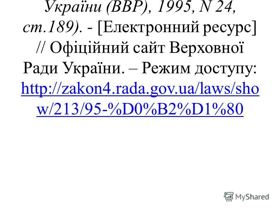 Водний Кодекс України від 06.06.1995 213/95-ВР (Відомості Верховної Ради України (ВВР), 1995, N 24, ст.189). - [Електронний ресурс] // Офіційний сайт Верховної Ради України. – Режим доступу: http://zakon4.rada.gov.ua/laws/sho w/213/95-%D0%B2%D1%80 ht