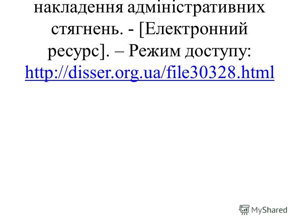 Гарда І.В. Загальні правила накладення адміністративних стягнень. - [Електронний ресурс]. – Режим доступу: http://disser.org.ua/file30328.html http://disser.org.ua/file30328.html