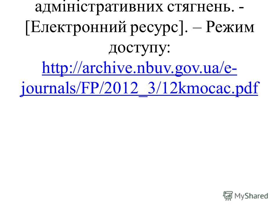 Керезора М.О. Функції попередження в системі адміністративних стягнень. - [Електронний ресурс]. – Режим доступу: http://archive.nbuv.gov.ua/e- journals/FP/2012_3/12kmocac.pdf http://archive.nbuv.gov.ua/e- journals/FP/2012_3/12kmocac.pdf