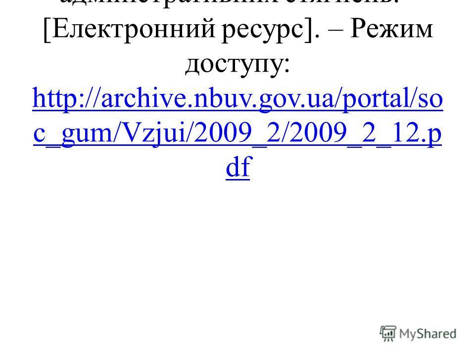 Купін А. П. Особливості нормативного закріплення адміністративних стягнень. - [Електронний ресурс]. – Режим доступу: http://archive.nbuv.gov.ua/portal/so c_gum/Vzjui/2009_2/2009_2_12.p df http://archive.nbuv.gov.ua/portal/so c_gum/Vzjui/2009_2/2009_2