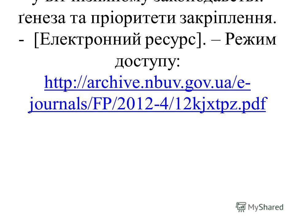 Куразов Ю.Х. Попередження як вид адміністративного стягнення у вітчизняному законодавстві: ґенеза та пріоритети закріплення. - [Електронний ресурс]. – Режим доступу: http://archive.nbuv.gov.ua/e- journals/FP/2012-4/12kjxtpz.pdf http://archive.nbuv.go