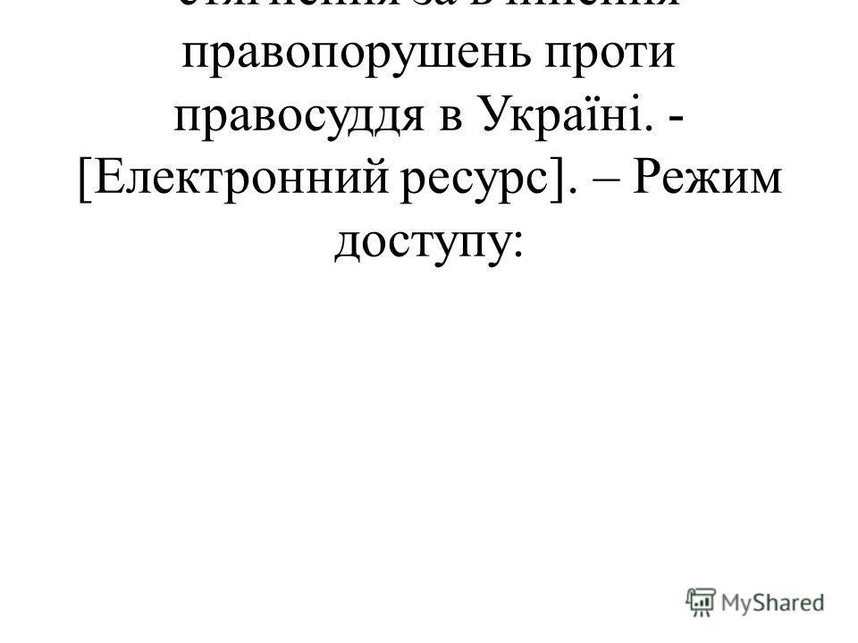Шкіль М.В. Адміністративні стягнення за вчинення правопорушень проти правосуддя в Україні. - [Електронний ресурс]. – Режим доступу: