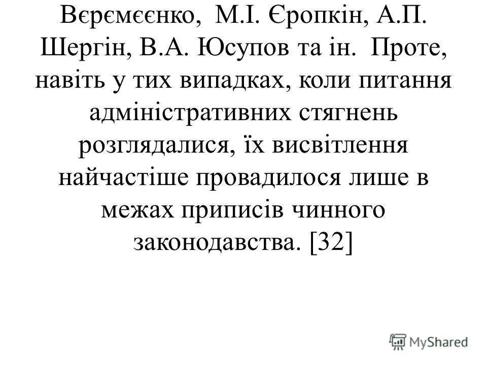 Проблематику адміністративних стягнень розглядали і російські вчені: О.В. Агєєва, О.П. Альохін, Д.М. Бахрах, Ю.М. Козлов, Б.М. Лазарєв, Д.М. Овсянко, І.І. Вєрємєєнко, М.І. Єропкін, А.П. Шергін, В.А. Юсупов та ін. Проте, навіть у тих випадках, коли пи