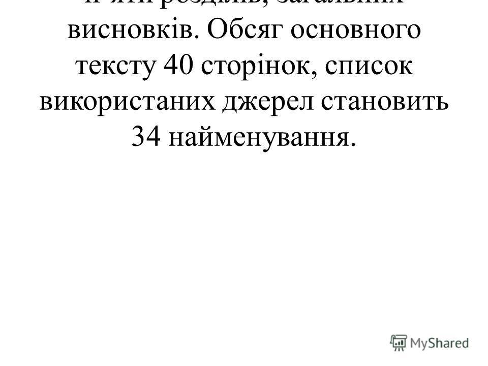 Робота складається зі вступу, пяти розділів, загальних висновків. Обсяг основного тексту 40 сторінок, список використаних джерел становить 34 найменування.