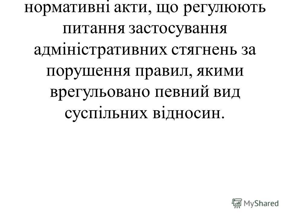 До іншої групи відносяться одиничні нормативні акти - закони України та підзаконні нормативні акти, що регулюють питання застосування адміністративних стягнень за порушення правил, якими врегульовано певний вид суспільних відносин.