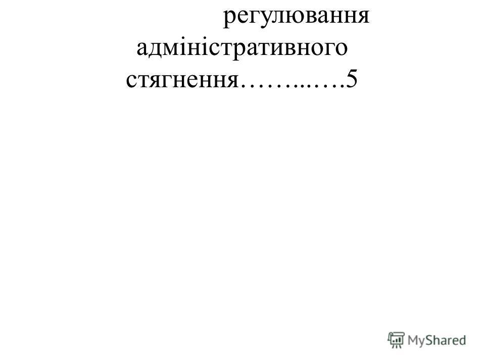 регулювання адміністративного стягнення……...….5