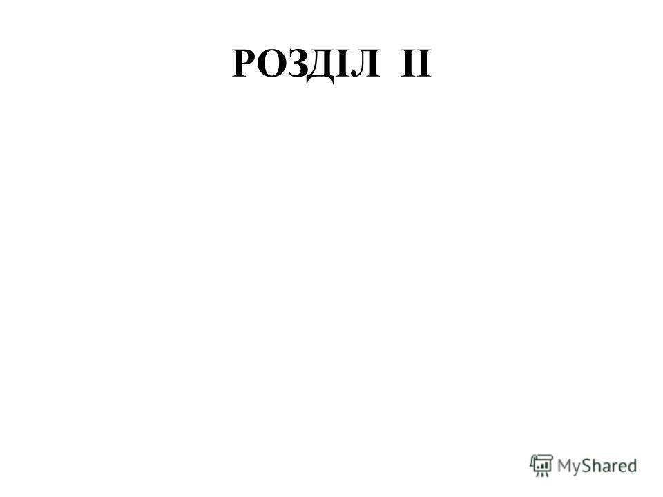 РОЗДІЛ ІІ