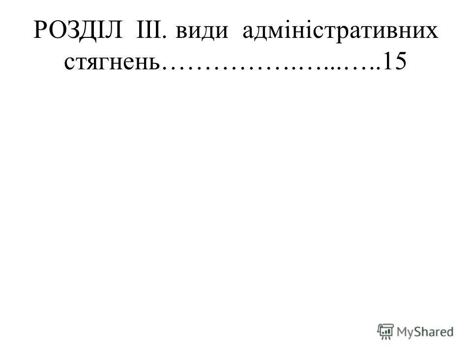 РОЗДІЛ ІІІ. види адміністративних стягнень…………….…...…..15